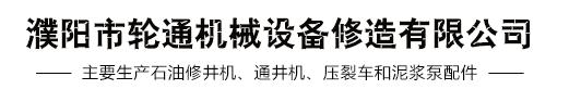 濮阳市轮通机械设备修造有限公司